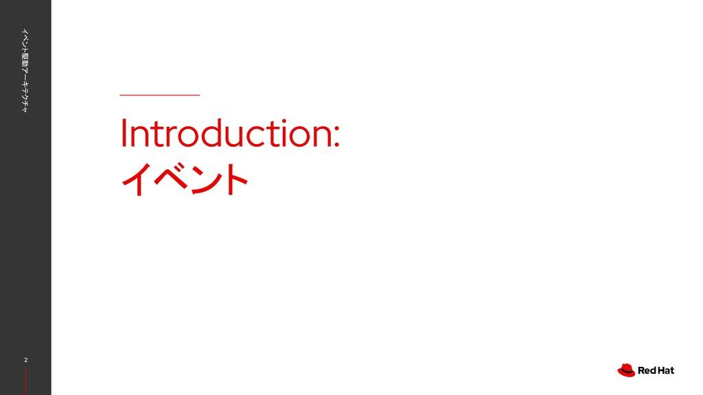 Introduction: イベント イベント駆動アーキテクチャ 2
