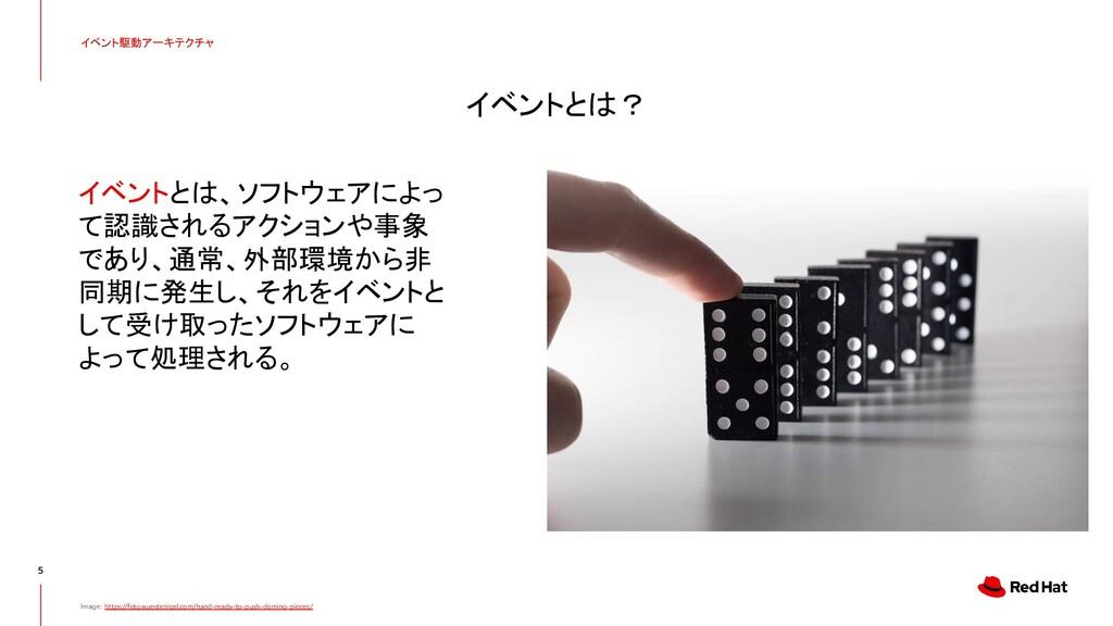 イベントとは? 5 Image: https://foto.wuestenigel.com/h...