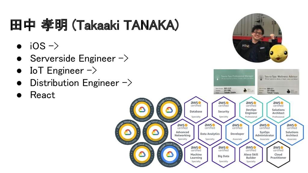 田中 孝明 (Takaaki TANAKA) ● iOS -> ● Serverside ...