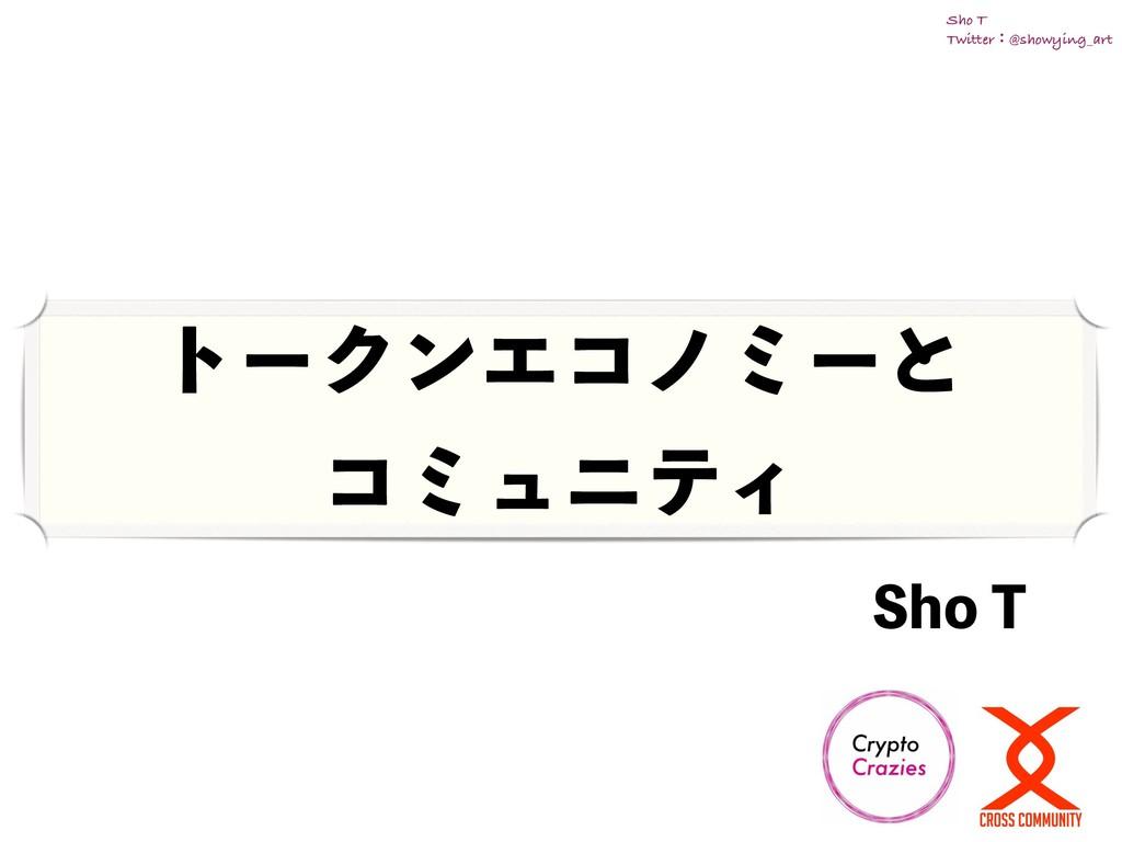 τʔΫϯΤίϊϛʔͱ ίϛϡχςΟ Sho T Twitterɿ@showying_art ...