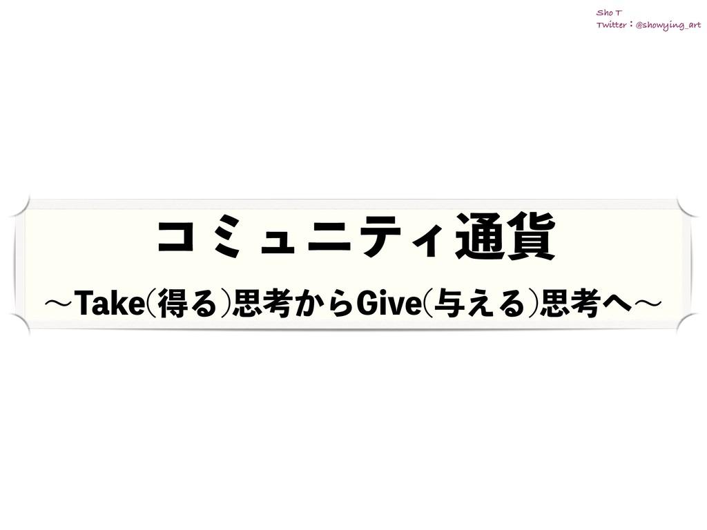 ίϛϡχςΟ௨՟ ʙ5BLF ಘΔ ࢥߟ͔Β(JWF ༩͑Δ ࢥߟʙ Sho T Twit...