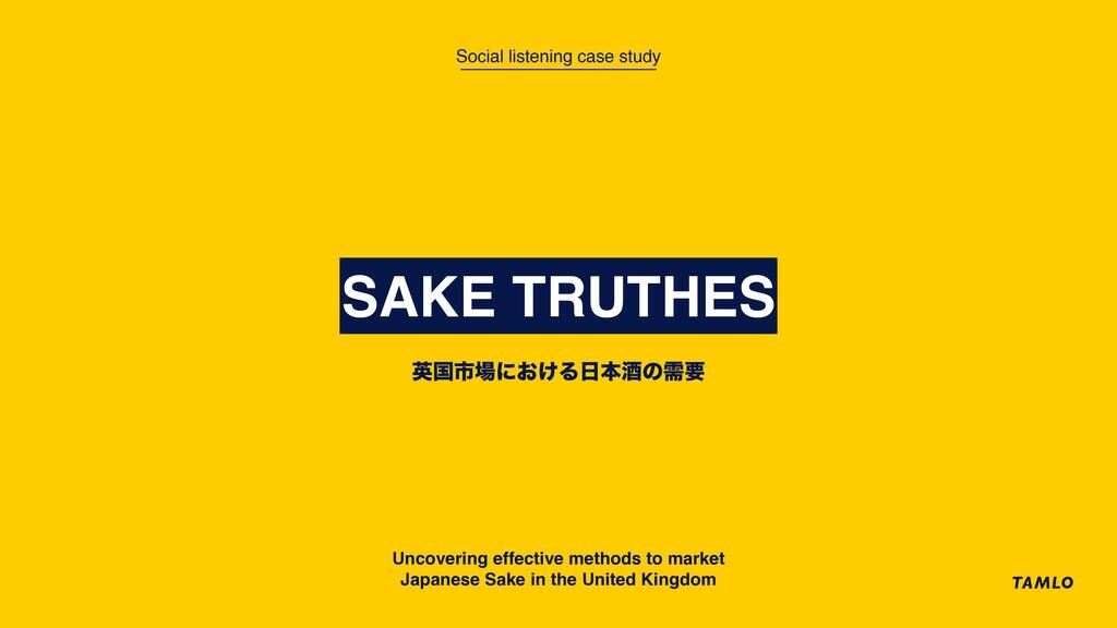 SAKE TRUTHES ӳࠃࢢʹ͓͚Δຊञͷधཁ Uncovering effectiv...