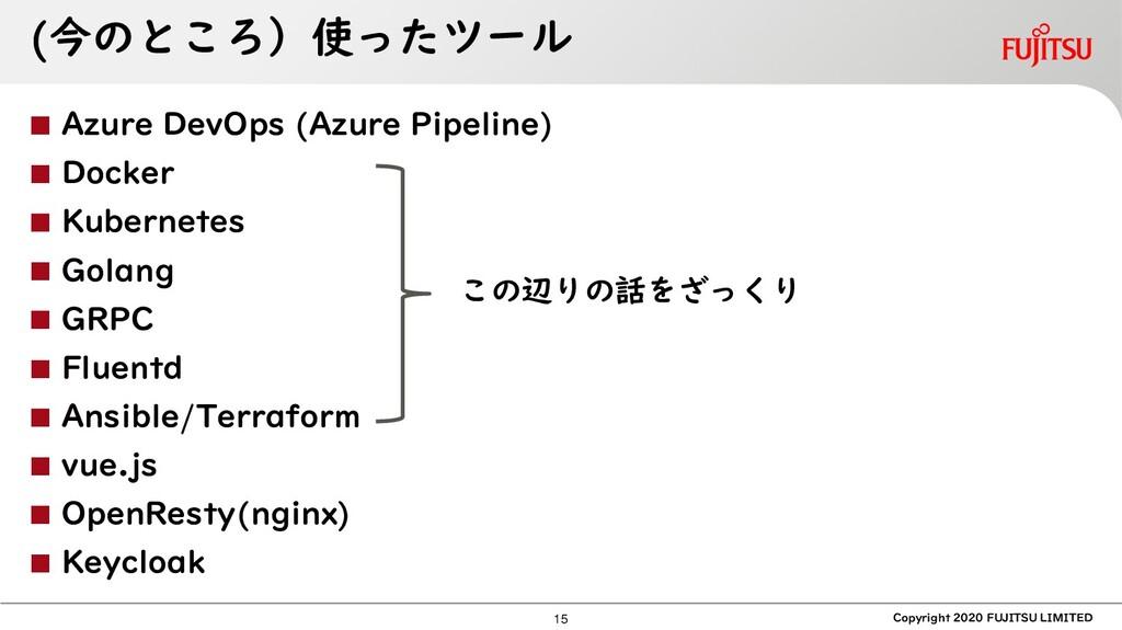 (今のところ)使ったツール ◼ Azure DevOps (Azure Pipeline) ◼...