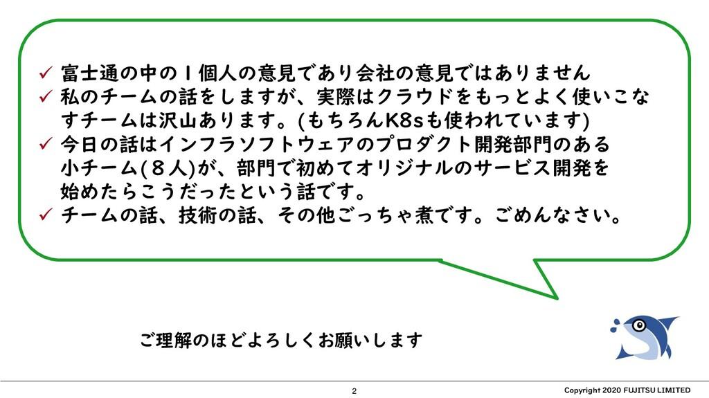 Copyright 2020 FUJITSU LIMITED ✓ 富士通の中の1個人の意見であ...