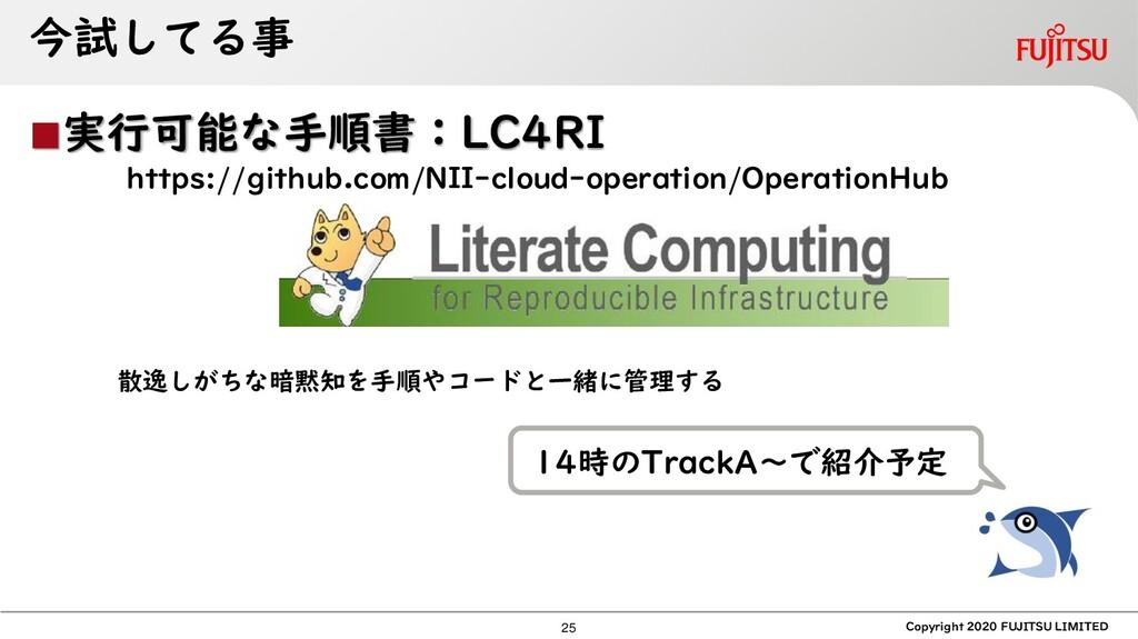 今試してる事 ◼実行可能な手順書:LC4RI Copyright 2020 FUJITSU L...