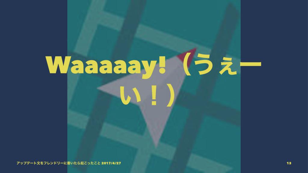 Waaaaay!ʢ͏͐ʔ ͍ʂʣ ΞοϓσʔτจΛϑϨϯυϦʔʹॻ͍ͨΒىͬͨ͜͜ͱ 2017...
