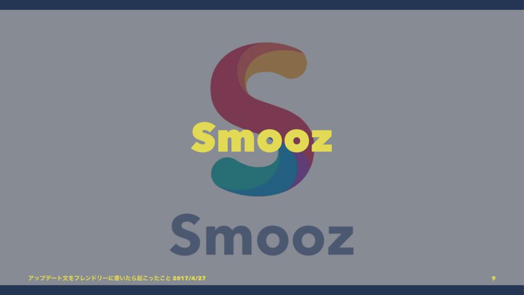 Smooz ΞοϓσʔτจΛϑϨϯυϦʔʹॻ͍ͨΒىͬͨ͜͜ͱ 2017/4/27 9