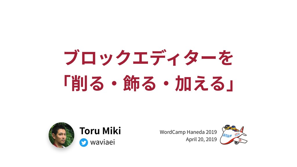 Toru Miki waviaei WordCamp Haneda 2019 April 20...