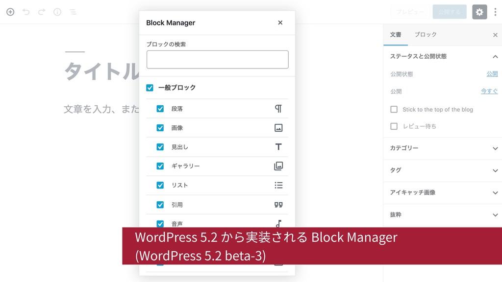 WordPress 5.2 Block Manager (WordPress 5.2 beta...