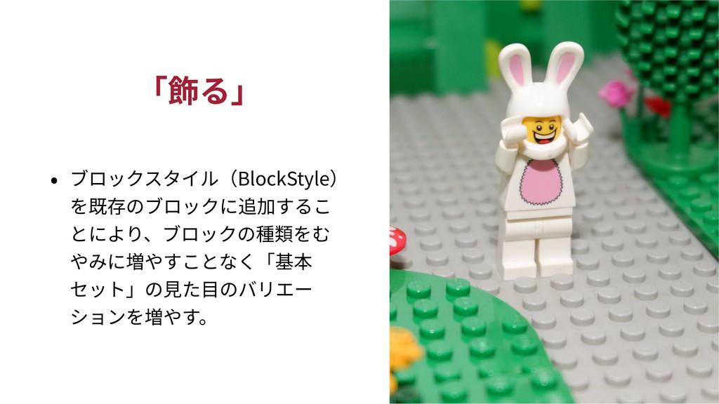 BlockStyle