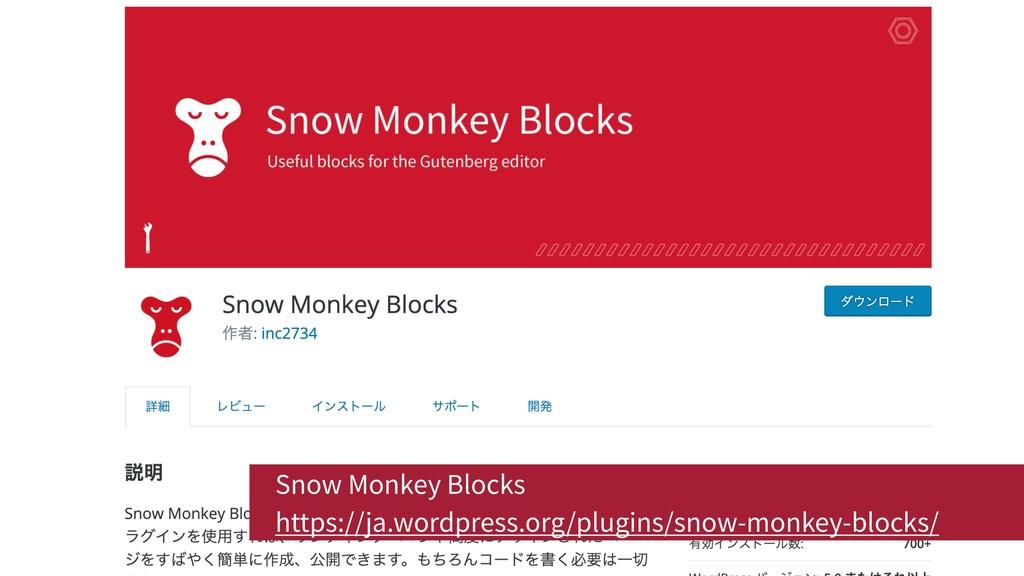 Snow Monkey Blocks https://ja.wordpress.org/plu...