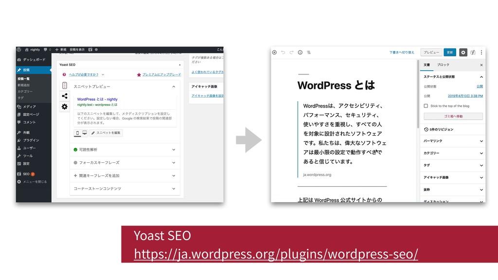 Yoast SEO https://ja.wordpress.org/plugins/word...
