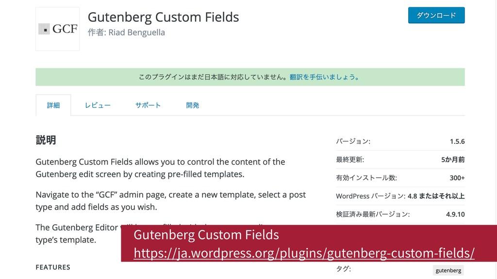 Gutenberg Custom Fields https://ja.wordpress.or...