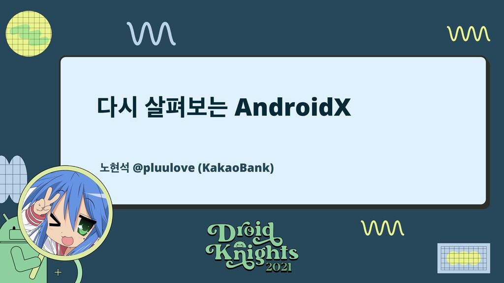 द ಝࠁח AndroidX ֢അࢳ @pluulove (KakaoBank)