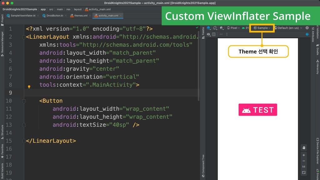 Custom ViewInflater Sample Theme ࢶఖ ഛੋ