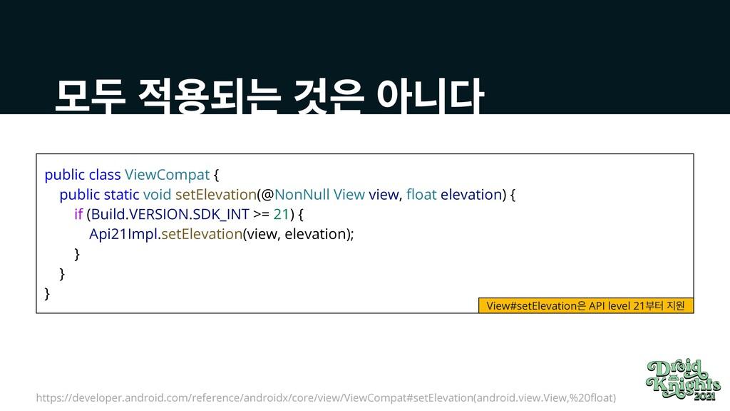 public class ViewCompat {   public static void ...