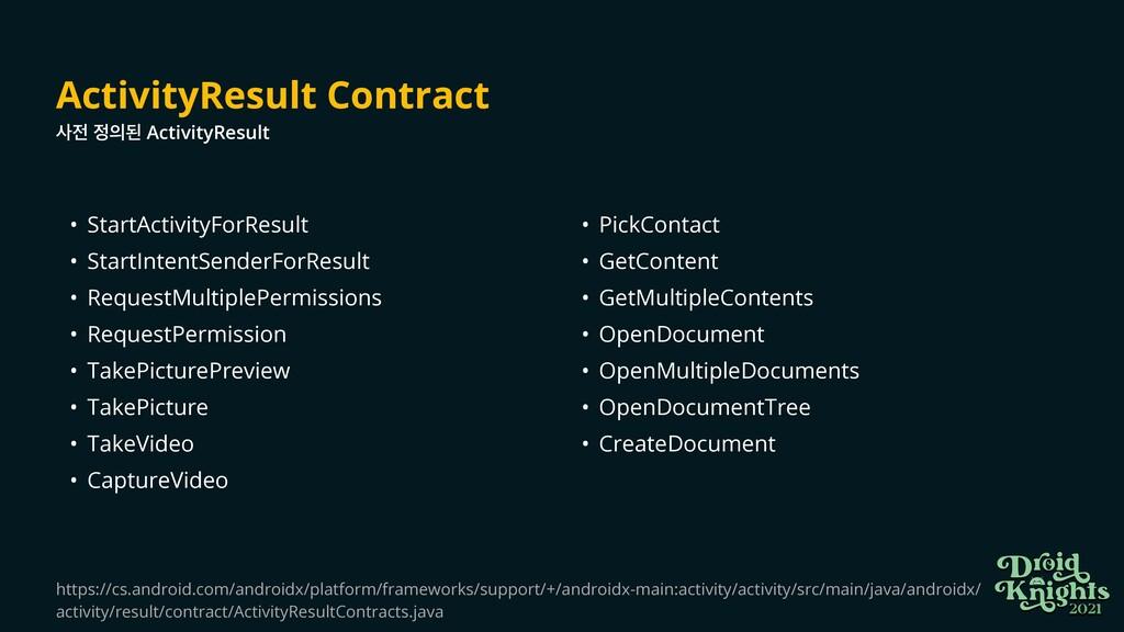 ActivityResult Contract    ػ ActivityResult...