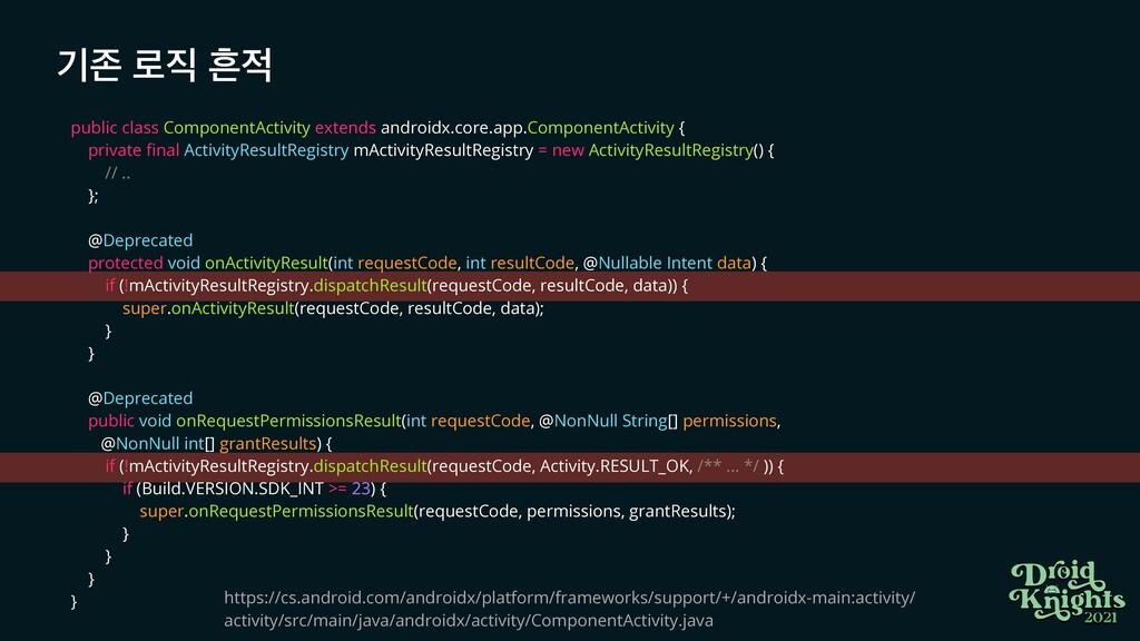 ӝઓ ۽ ൔ public class ComponentActivity extends...