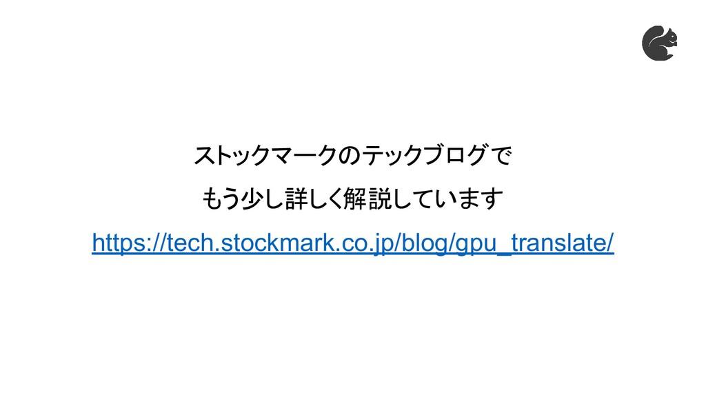 ストックマークのテックブログで もう少し詳しく解説しています https://tech.sto...