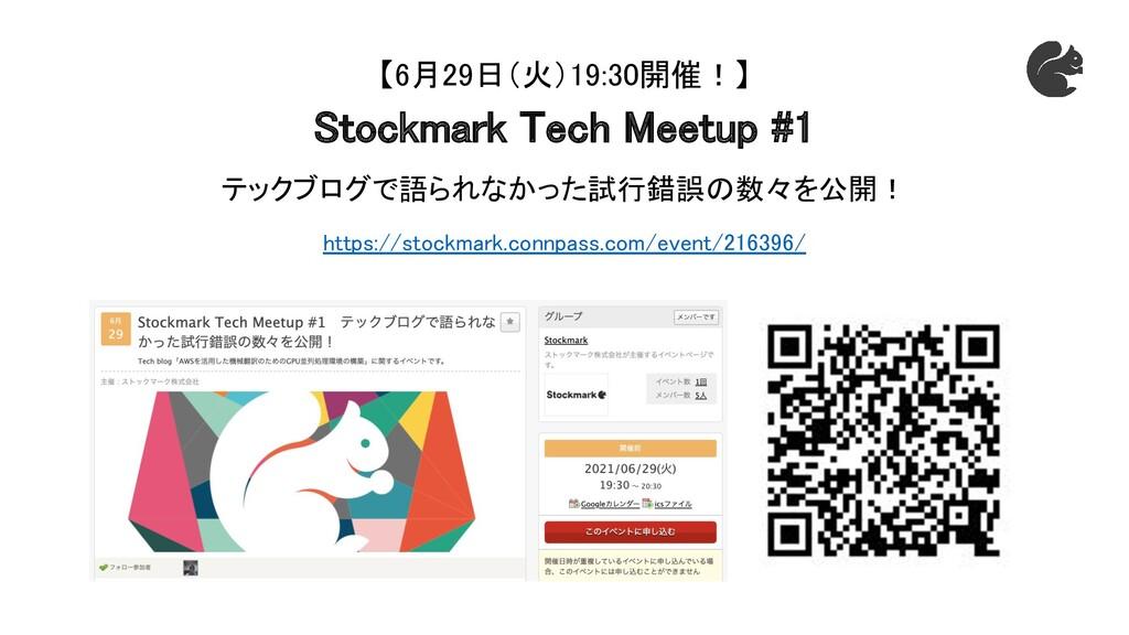 【6月29日(火)19:30開催!】   Stockmark Tech Meetup #1...