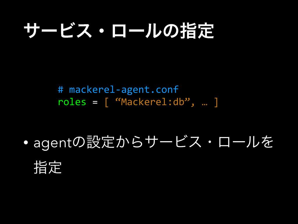 αʔϏεɾϩʔϧͷࢦఆ • agentͷઃఆ͔ΒαʔϏεɾϩʔϧΛ ࢦఆ # mackere...