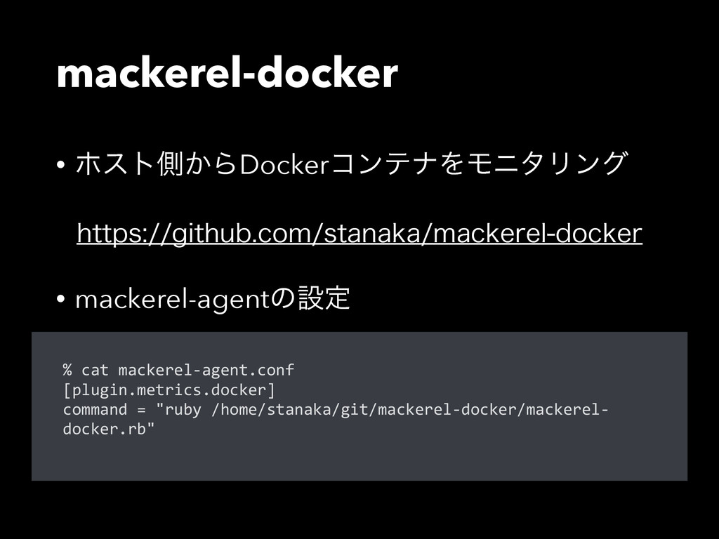 mackerel-docker • ϗετଆ͔ΒDockerίϯςφΛϞχλϦϯά ! • m...