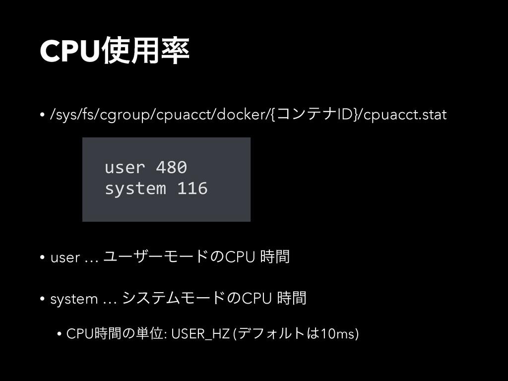 CPU༻ • /sys/fs/cgroup/cpuacct/docker/{ίϯςφID}...