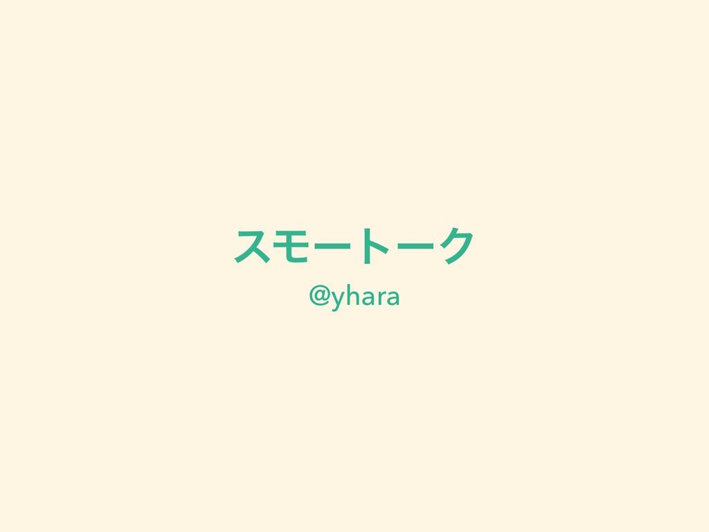 εϞʔτʔΫ @yhara