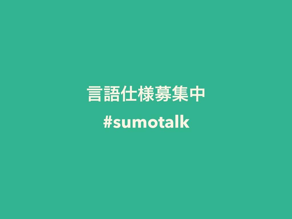 ݴޠ༷ืूத #sumotalk