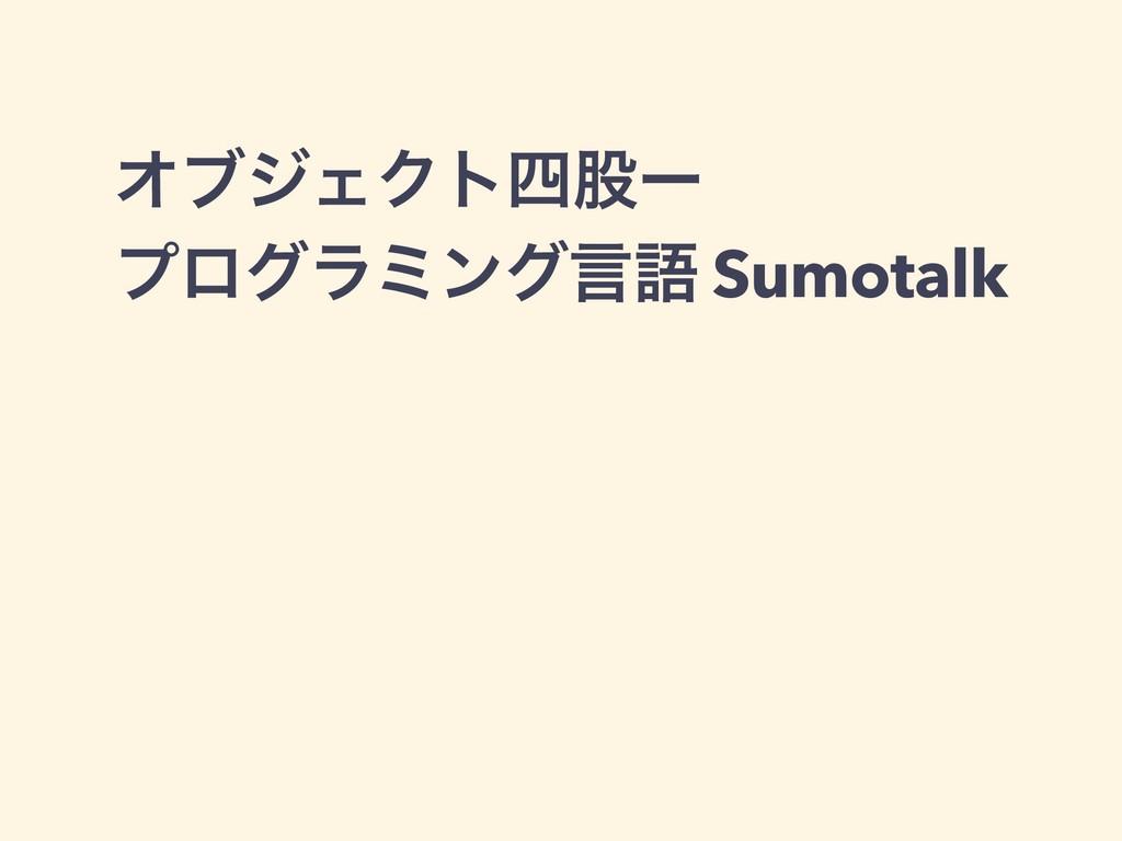 ΦϒδΣΫτވʔ ϓϩάϥϛϯάݴޠ Sumotalk
