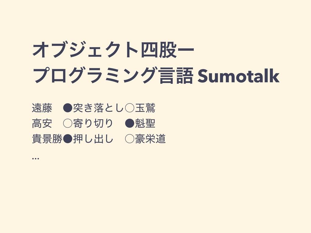 ΦϒδΣΫτވʔ ϓϩάϥϛϯάݴޠ Sumotalk ԕ౻ɹ˔ಥ͖མͱ͠˓ۄ ߴ҆ɹ˓د...