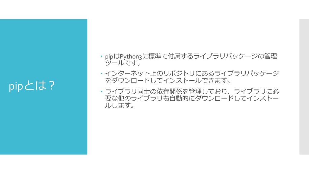 pip – pipPython3:54< &$&'#80 ( ...