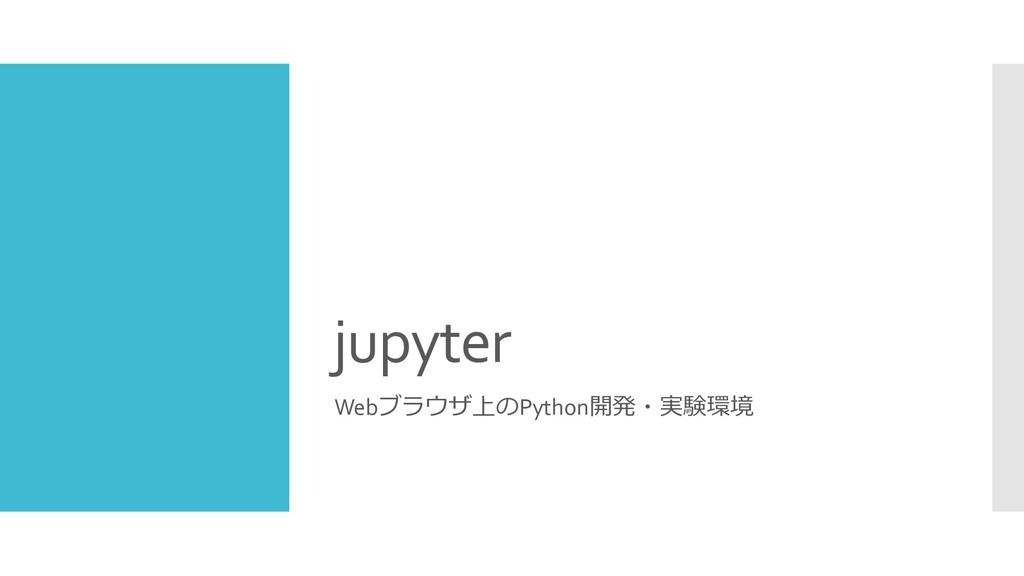 jupyter WebPython