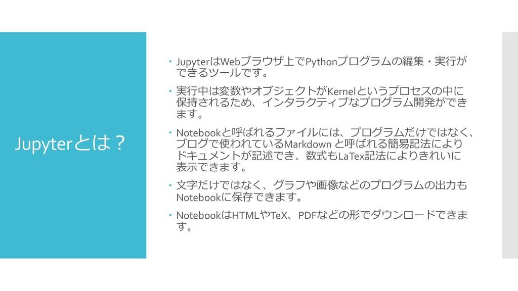 Jupyter – JupyterWeb7<&,APython8>+<9ZSHC...