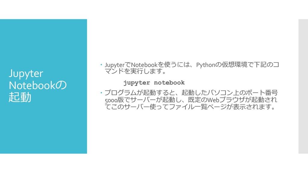 Jupyter Notebook 94 – JupyterNotebook8Py...