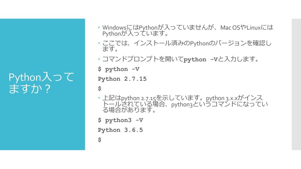 Python0   – WindowsPython 0 Mac O...