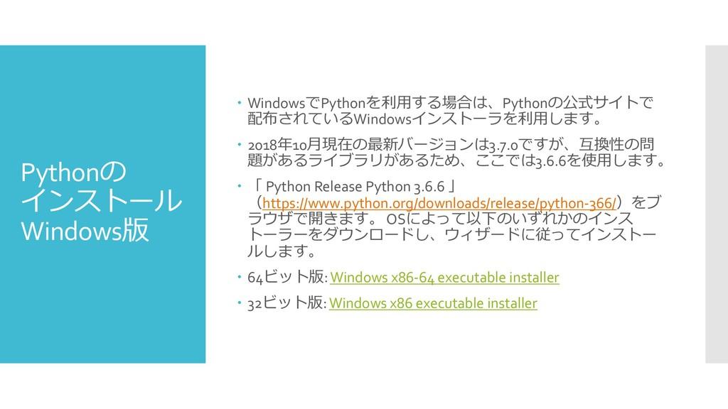 Python 2%(0 WindowsK – WindowsPythonA:64...
