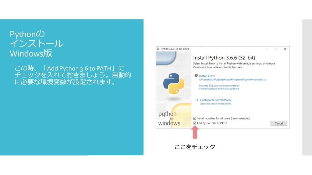 Python  Windows, –  !Add Python 3.6 t...