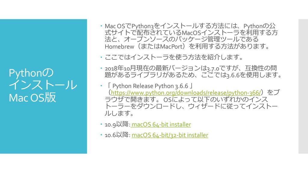Python #:*/8 Mac OSW – Mac OSPython3!#:*/8...