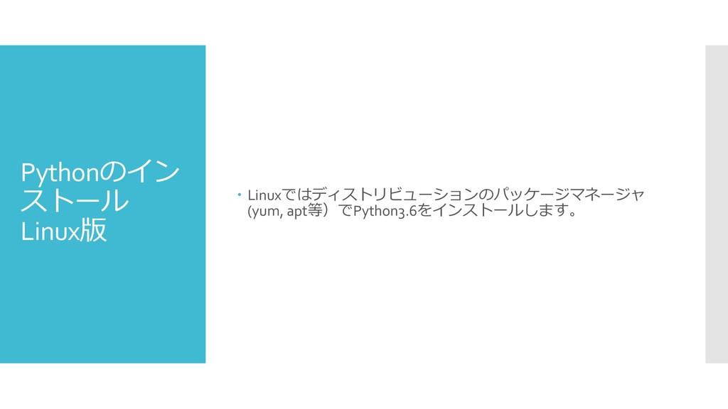 Python  Linux – Linux...