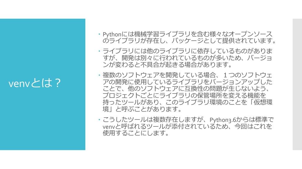 venv! – Python!SwQqB0?BC.i%j3@F87 B0?BC...