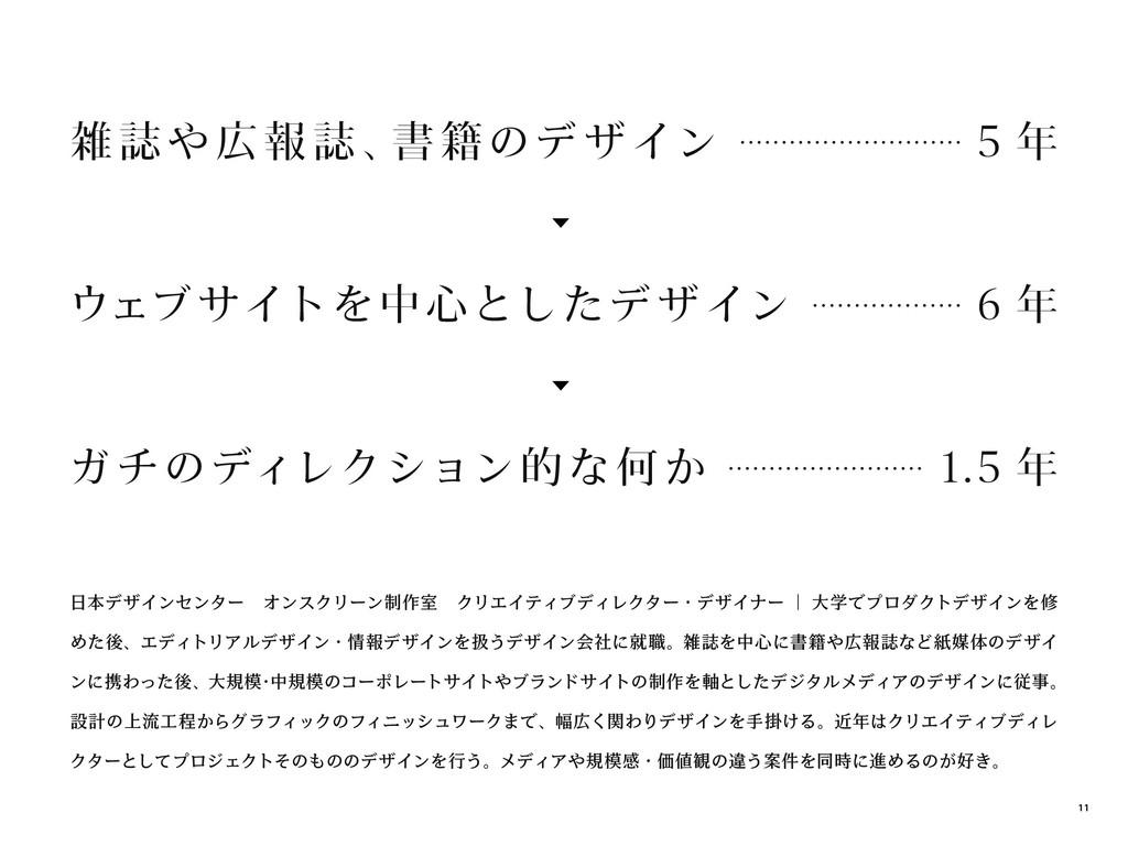 日本デザインセンター オンスクリーン制作室 クリエイティブディレクター・デザイナー | 大学で...