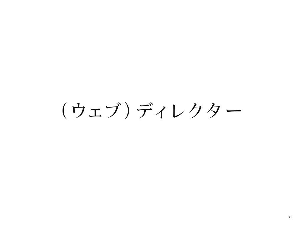 (ウェブ ) ディレクター 21