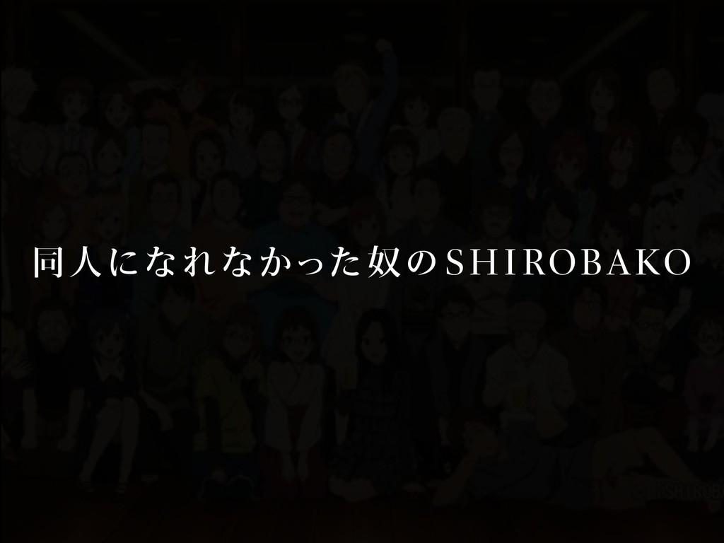 同人になれなかった奴の SHIROBAKO © 「 SHIROB A KO」製 作 委 員 会...