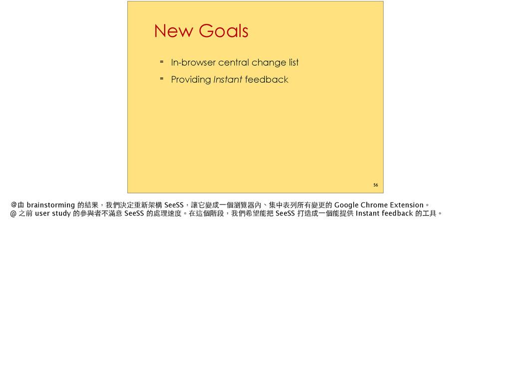 New Goals ≡ In-browser central change list ≡ Pr...