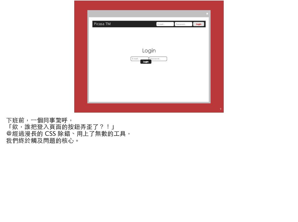 9 ✖ Picasa TM Login Password... E-mail... Login...