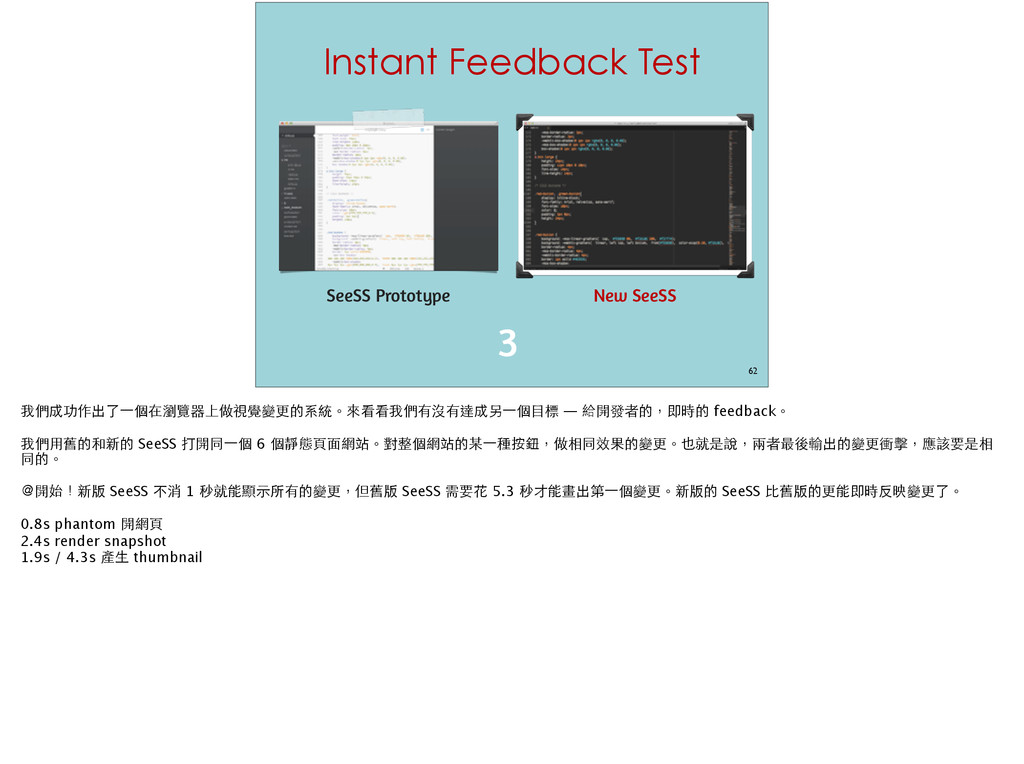 Instant Feedback Test 62 New SeeSS SeeSS Protot...