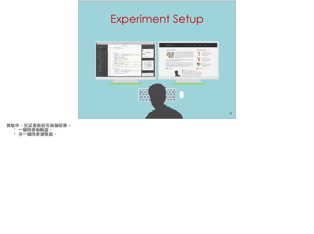 Experiment Setup 71 'ŝǼ¯¦üw| [DZƺǻ * :-ǐƉŹǼ...