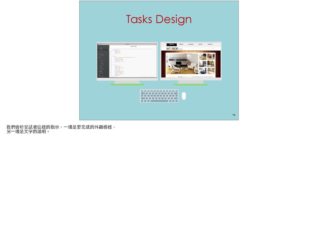 Tasks Design 74 #K¯¦üUĢĭǼÕš<¹ňƈUǼ ŞÕ...
