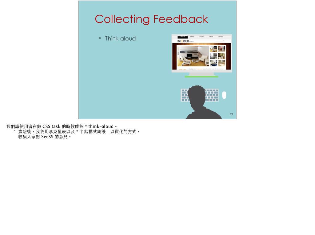 Collecting Feedback ≡ Think-aloud 76 #©õ?üR C...